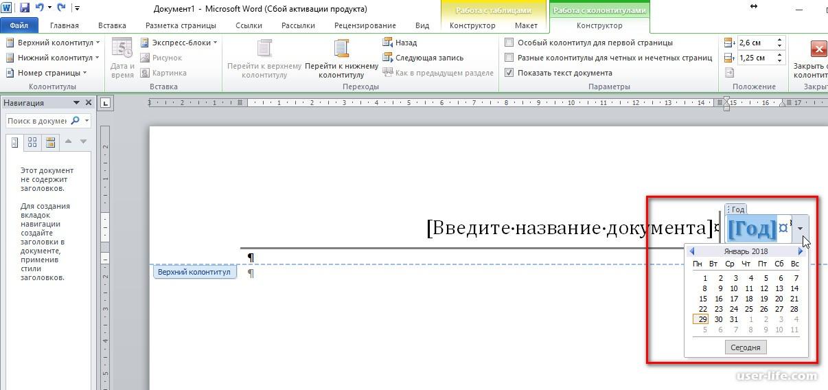 Как в ворде сделать разные колонтитулы для разных страниц 330