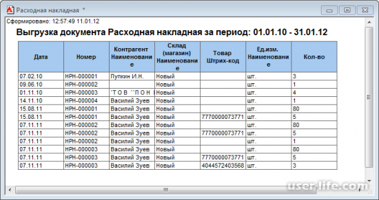 Выгрузка данных из 1С в Excel