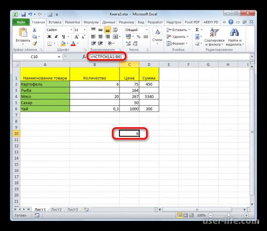 Как посчитать количество строк в Excel