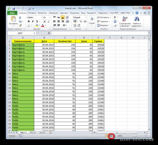Как удалить лишние страницы в Excel (Эксель)
