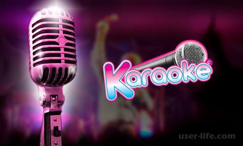 Онлайн караоке бесплатно современные песни с баллами петь