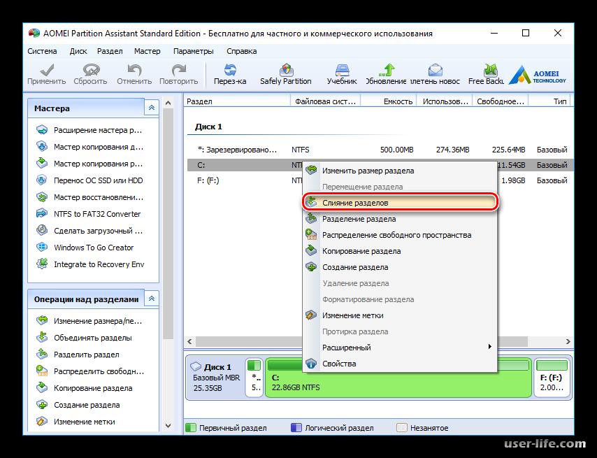 Как объединить диски в windows xp