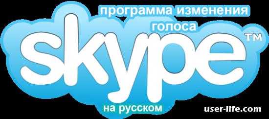 Как изменить голос в Скайпе программы