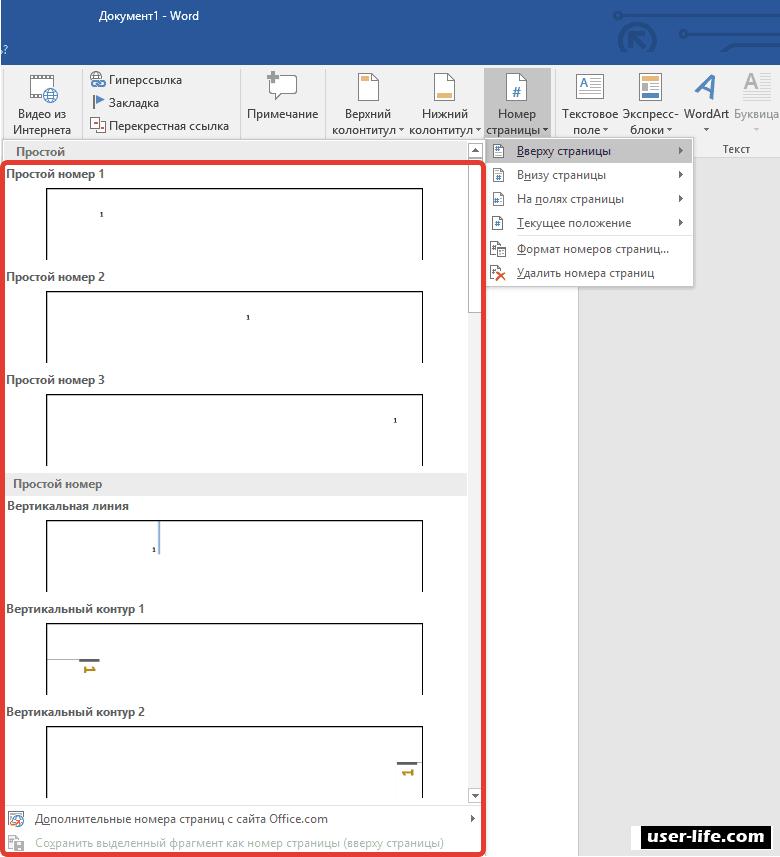 Как в ворде сделать нумерацию страниц с  809