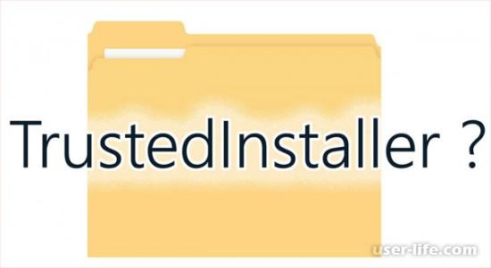 Trustedinstaller не дает удалить папку запросите разрешение на изменение файла