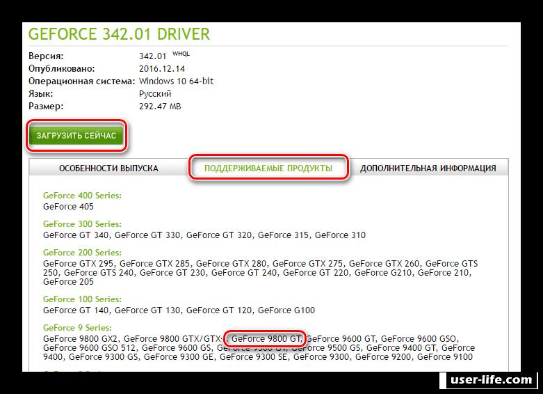 Характеристики видеокарты 9600
