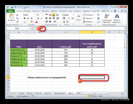 Как посчитать сумму произведений в Excel