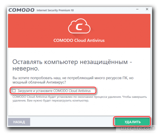 Как удалить Comodo Internet Security