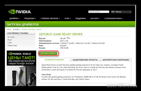 Как узнать, какой драйвер нужен для видеокарты (NVIDIA, Radeon, понять)