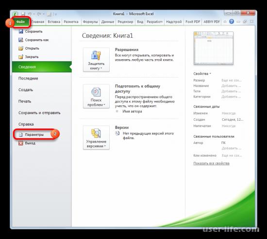 Где хранятся временные файлы Excel