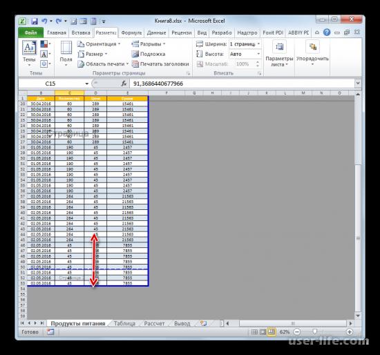 Отключение разметки страницы в Microsoft Excel