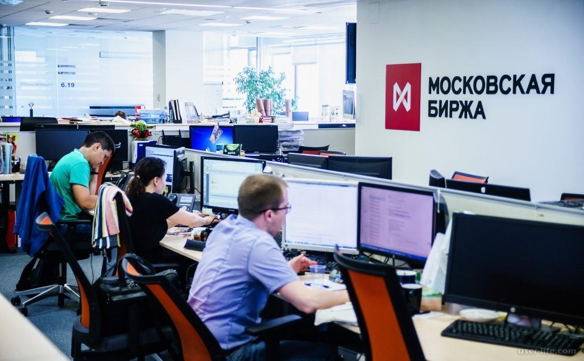 Курсы торговли на московской бирже маркетинг план криптовалюты