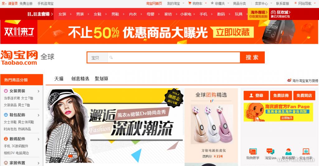 772e8822b39c9 Интернет магазины дешевых товаров из Китая с бесплатной доставкой почтой  (официальные сайты на русском Али
