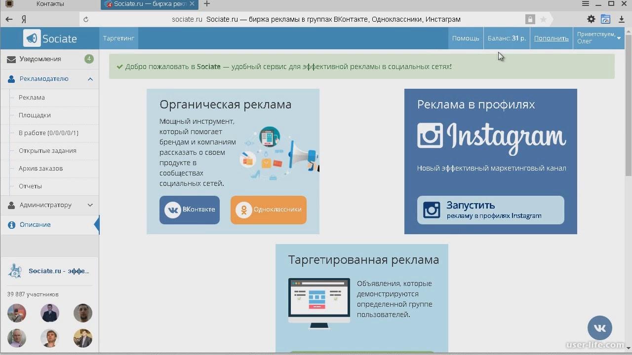 рекламные сервисы для заработка в интернете