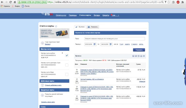 скачать приложение втб банк онлайн бесплатно