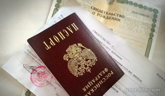Как сделать регистрацию в Москве быстро