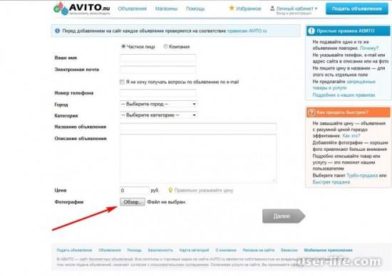 Как правильно подать объявление на Авито бесплатно сколько можно регистрация инструкция (о продаже квартиры авто недвижимости дома машины вакансии услуги личный кабинет телефон пошагово почему не могу Avito ru)