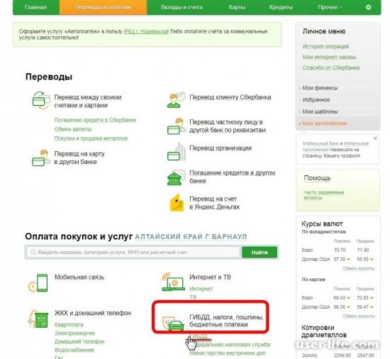 Сбербанк онлайн: клиент банк личный кабинет вход в систему через телефон мобильный бизнес клиент партнер (официальный сайт для физических лиц России ИП логин карта полная версия)