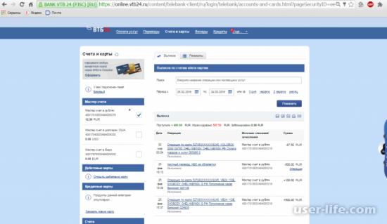 Как зарегистрироваться в Втб 24 онлайн: личный кабинет вход банк клиента физических юридических лиц телефон (коллекция брокер мобильная версия приложение создать скачать бонусы)
