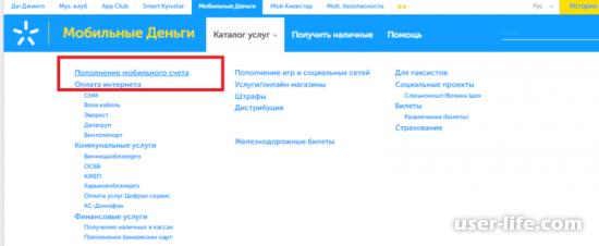 Как пополнить счет Киевстар через интернет: банковской картой без комиссии мобильного телефона Украины из России бесплатно (положить деньги оплатить баланс номер кинуть на счет Ощадбанк)