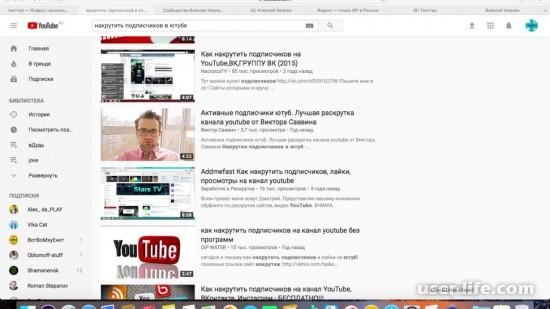 Как быстро накрутить подписчиков Ютуб: бесплатно онлайн без заданий регистрации лайки за деньги (сервисы сайты программы приложения Андроид скачать набрать реальных живых просмотров комментарии видео канал бот Youtube дешево Вк)