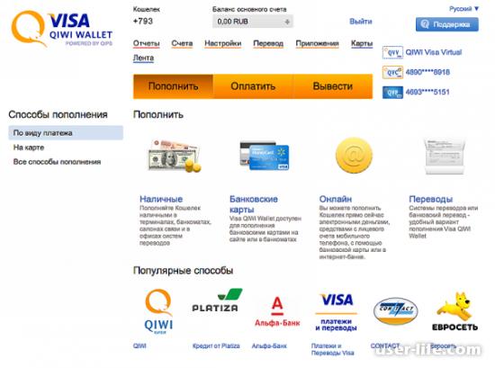 Киви электронная платежная система: официальный сайт вход личный кабинет пополнить создать переводить выводить положить деньги онлайн оплата мобильный терминал банк займ приложение кредит процент карта кошелек Qiwi wallet)
