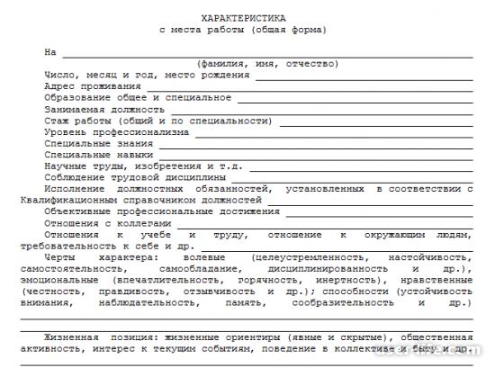 Пример характеристики с места работы: образец на работника сотрудника водителя бухгалтера директора производственная по месту требования в суд полицию (как написать положительную отрицательную бланк скачать бесплатно)