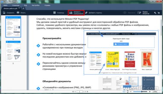 Movavi pdf редактор файлов текста: скачать бесплатно русскую версию программы онлайн для Mac Windows 7 10