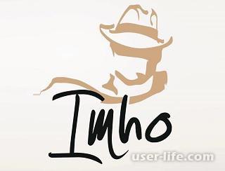 Что значит имхо: в комментариях переписке форумах на молодежном сленге интернет расшифровка аббревиатура Imho