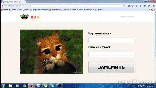 Как создать мемы онлайн бесплатно: со своей картинкой что значит рисовач ру человек комикс текст сделать самому двойной  с котами (лучшие шаблоны с надписями популярные со смыслом именами крутые Фотошоп Вк генератор бесплатно)