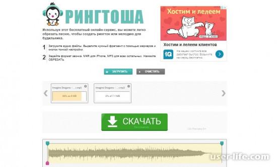 Обрезка музыки онлайн бесплатно на русском языке: склеивание нарезка плавное соединение музыки mp3 мп3 с телефона Андроид рингтон звонок (быстро без потери качества программы часть песни на Айфон Iphone с компьютера)