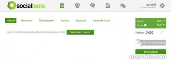 Socialtools: отзывы заработок регистрация вход в личный кабинет сайта аналоги Социалтулс