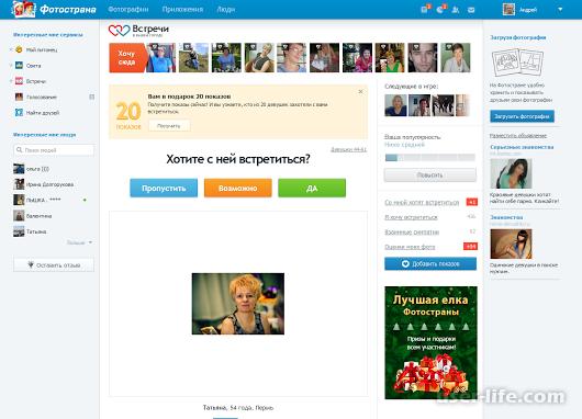 Сайт знакомств Фотострана онлайн: моя страница вход без логина пароля мобильная версия полная социальная развлекательная сеть регистрация бесплатно (как зайти удалить девушки женщины мужчины аккаунты сообщения фото fotostrana ru)