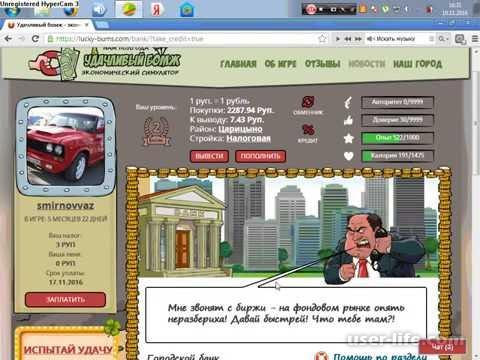 Удачливый бомж: игра с выводом денег регистрация отзывы официальный сайт lucky bums