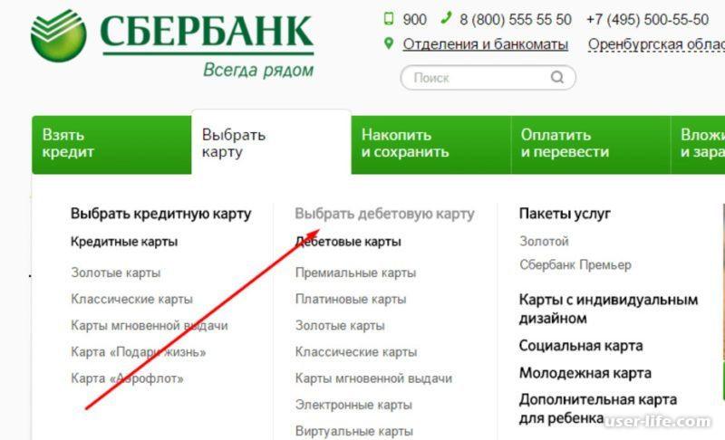 как узнать от кого пришли деньги на карту сбербанка через сбербанк онлайн не написано