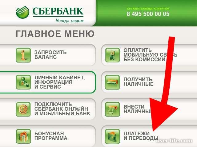Положить деньги на телефон с банковской карты сбербанка через смс 900 мегафон