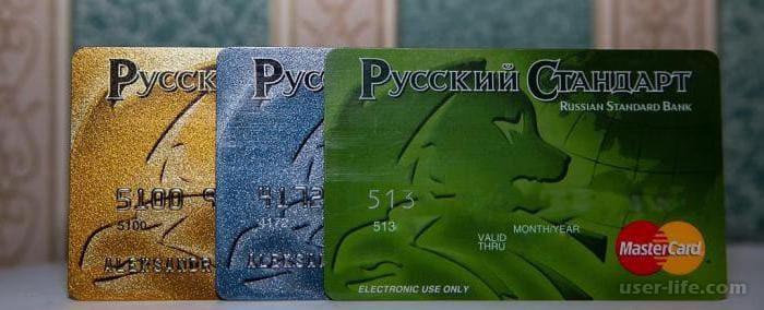 кредитка русский стандарт онлайн заявка мичуринск авто лада б у в кредит