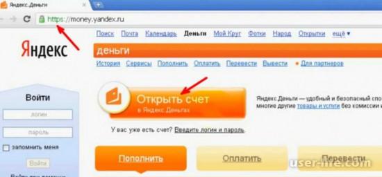 Как создать Яндекс деньги кошелек бесплатно: завести сделать регистрация на русском языке электронный с телефона компьютера (получить пользоваться официальный сайт Yandex Money Беларусь Россия)