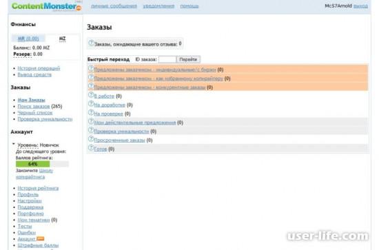 Контентмонстр биржа копирайтинга отзывы копирайтеров проверка на стоп слова тест ContentMonster ru