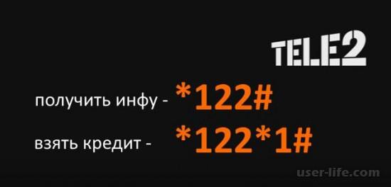 Как можно взять долг на Теле2 деньги  на телефон 50 100 300 рублей команда брать получить подключить (обещанный доверительный отложенный платеж номер комбинация цифр Tele2)