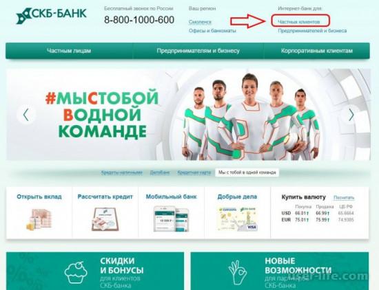 СКБ банк на диване: для физических лиц личный кабинет вход в систему кредит онлайн заявка вклады