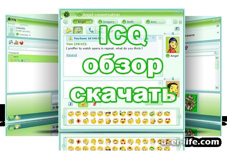 ICQ (Аська) как пользоваться скачать