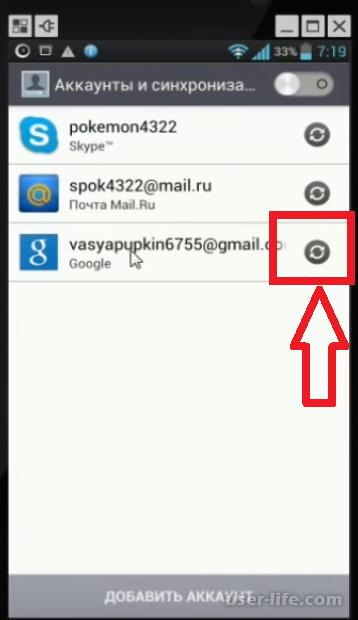 Как войти в аккаунт Google на Android