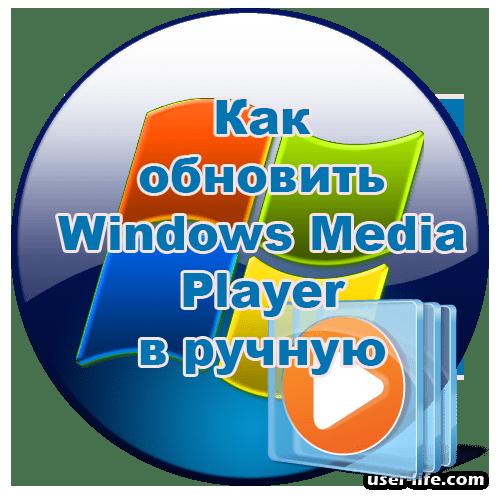 Как обновить Windows Media Player