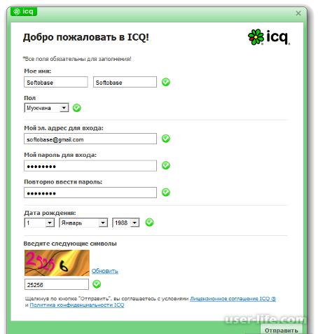 Как создать свою ICQ на телефоне бесплатно