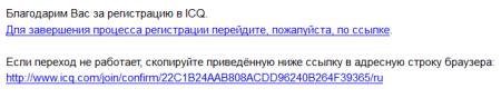 Как получить номер ICQ бесплатно