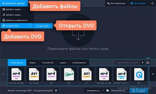 Как конвертировать dvd в avi