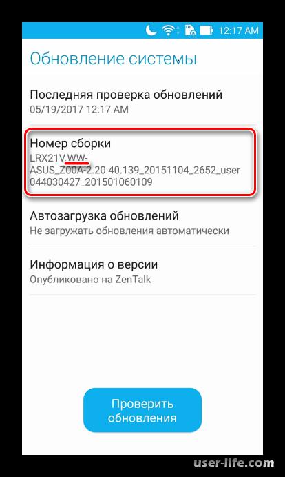 Прошивка смартфона ASUS ZenFone 2 ZE551ML