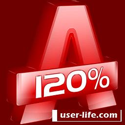 Алкоголь 120 как пользоваться записать образ скачать на русском бесплатно