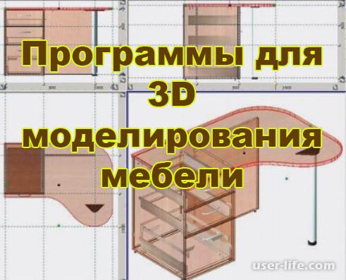 Программы для 3D моделирования мебели